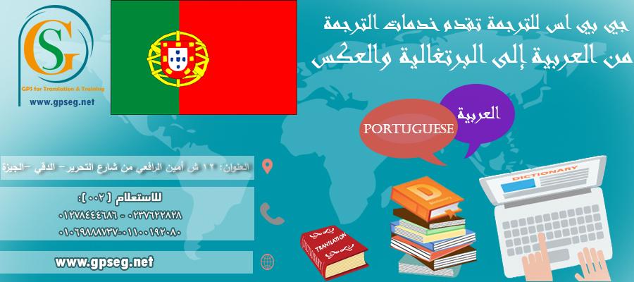 الترجمة من العربية والإنجليزية إلى البرتغالية والعكس جي بي اس